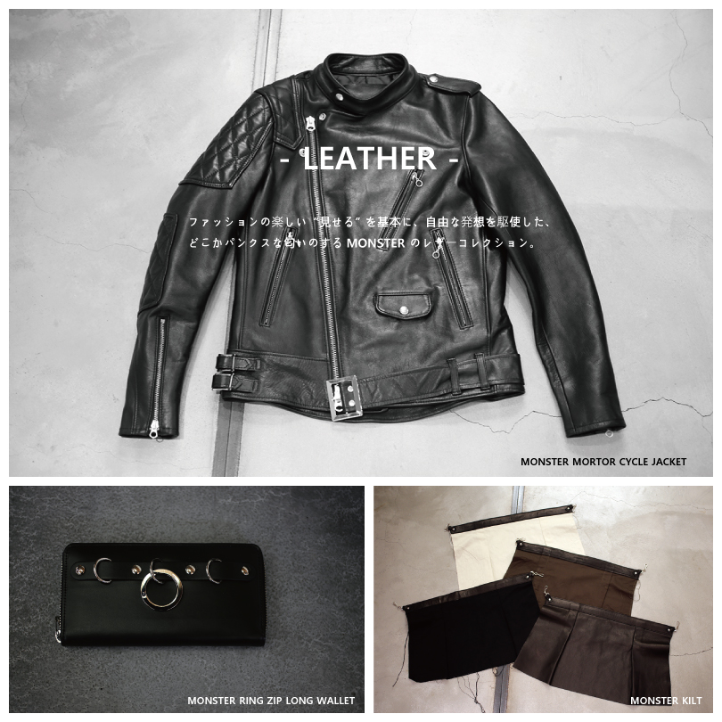 monster_leather